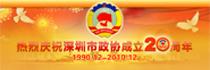 深圳政协成立20周年