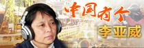 中国有个李亚威